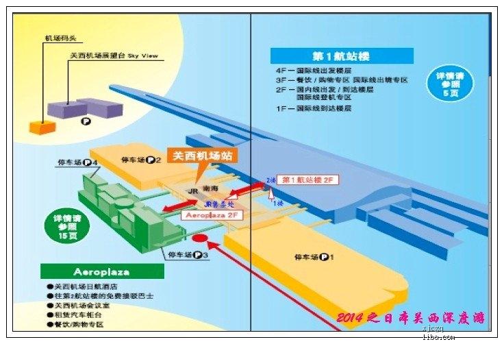 关西机场图2.jpg