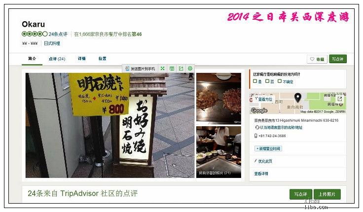 奈良OKARU大阪烧餐厅.jpg
