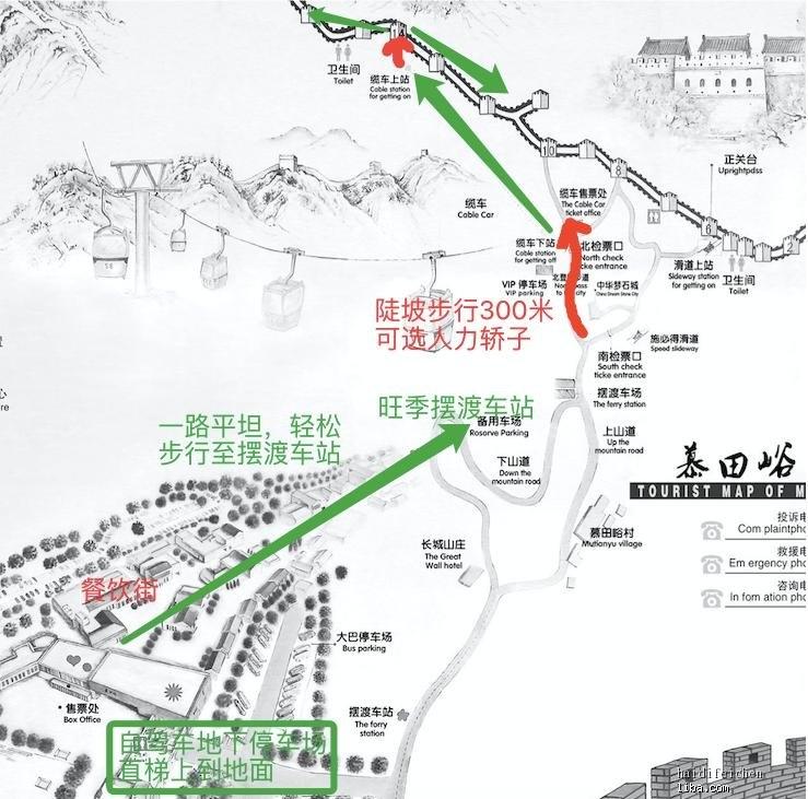 慕田峪无障碍指南.jpg