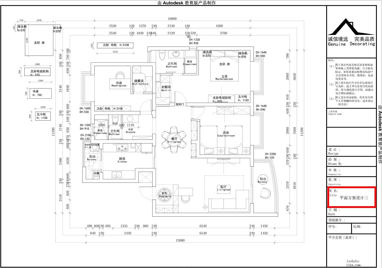 平面方案设计图.png