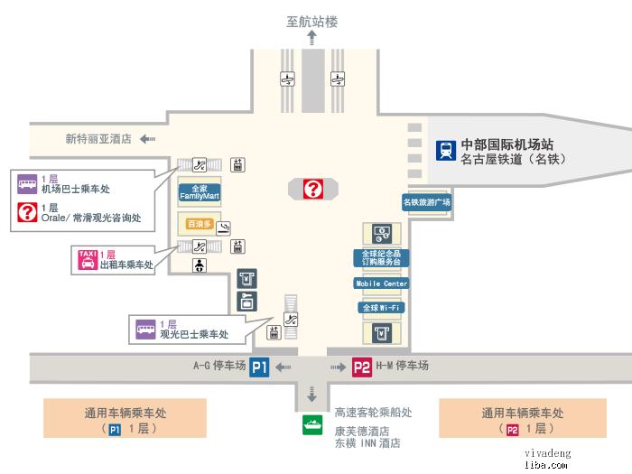 名古屋机场交通信息.png