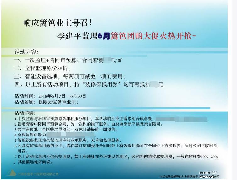 监理团购.png
