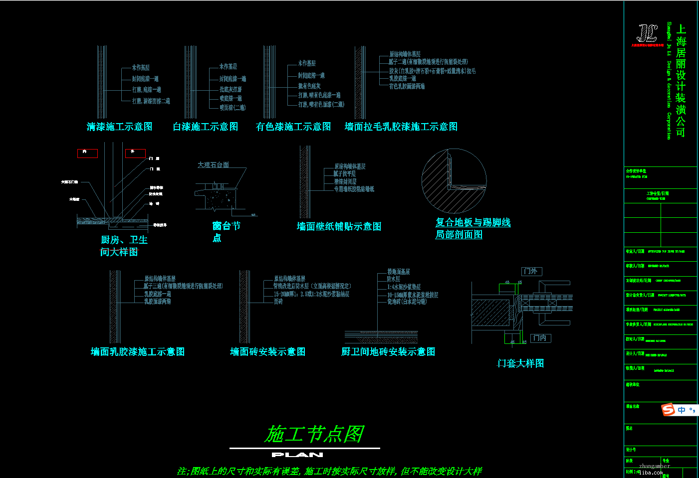 施工节点图.png