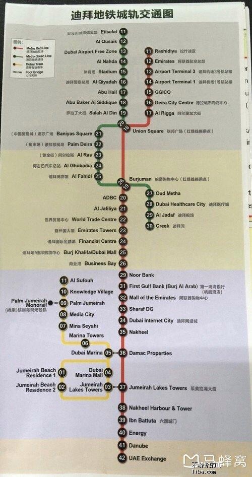 迪拜地铁(中文版).jpeg