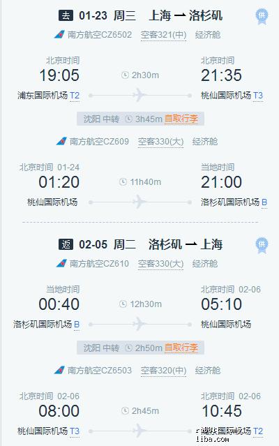 国际机票.jpg