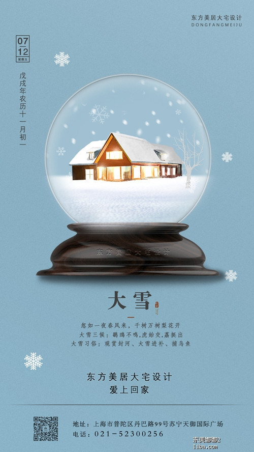 大雪3_副本1.jpg