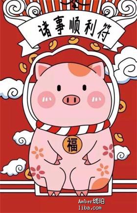 猪年大吉.jpg