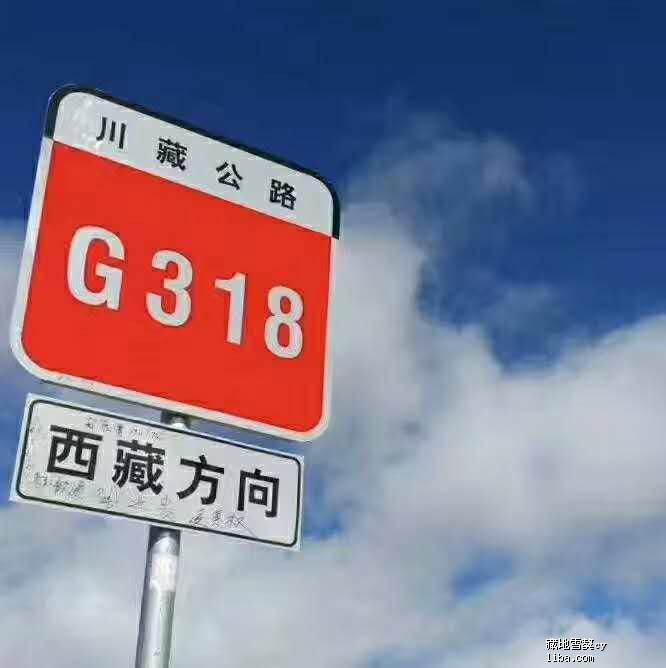 318川藏线路标.jpg