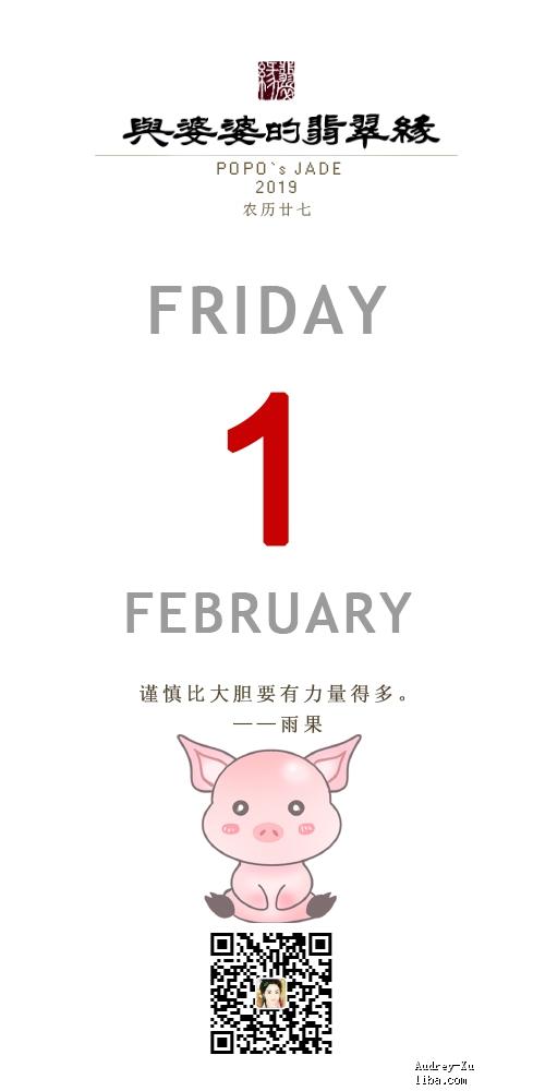 2月1日.jpg