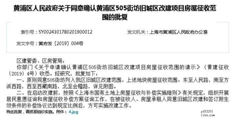 黄浦区505街坊旧区改建征收的批复.jpg