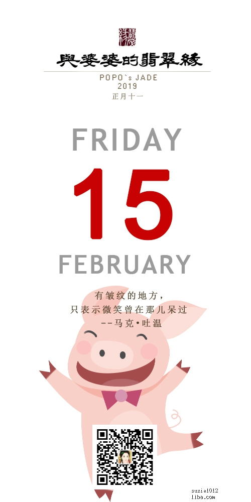 2月15日 有皱纹的地方只表示微笑曾在那儿呆过 --马克•吐温.jpg