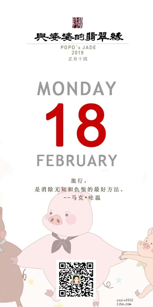 2月18日 旅行是消除无知和仇恨的最好方法。 --马克•吐温.jpg