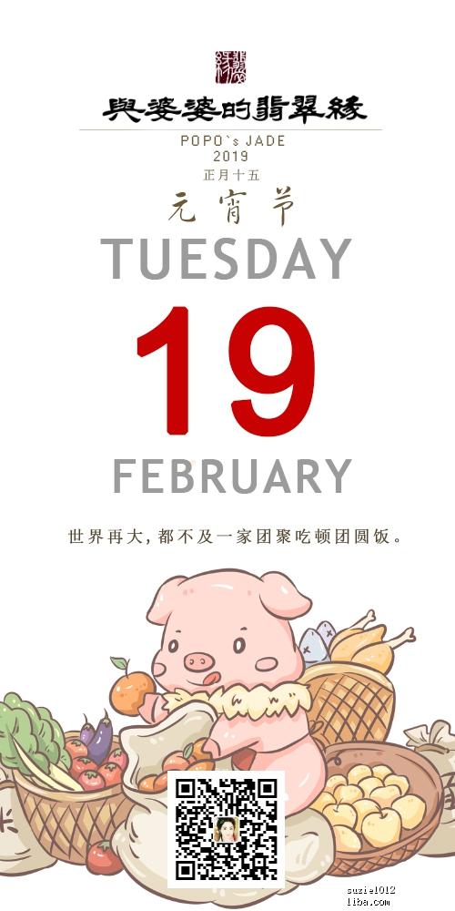 2月19日 世界再大,都不及一家团聚吃顿团圆饭。.jpg