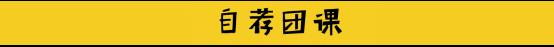 篱笆家长团课群-bbs公告367.png