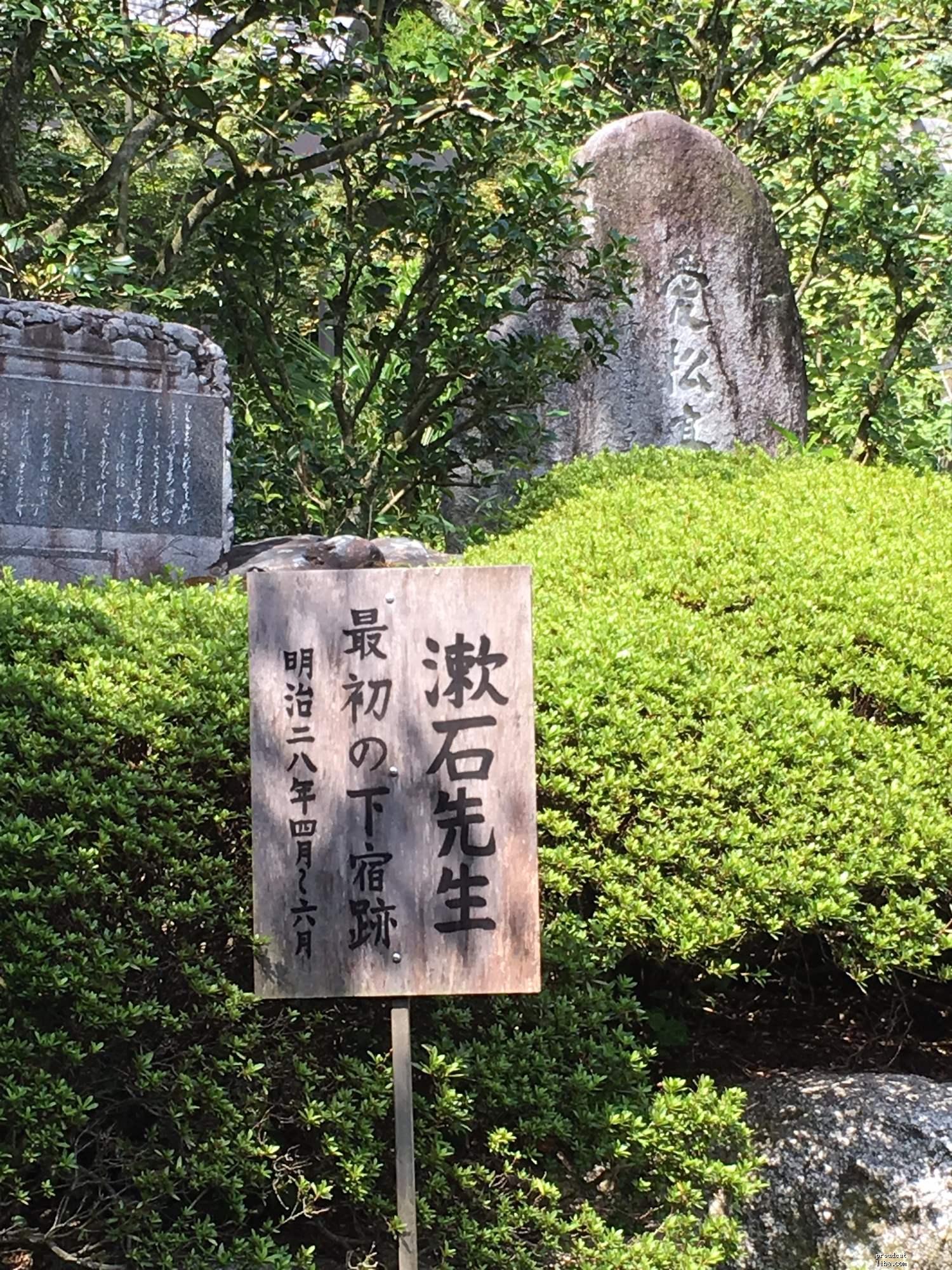 漱石 作品 夏目