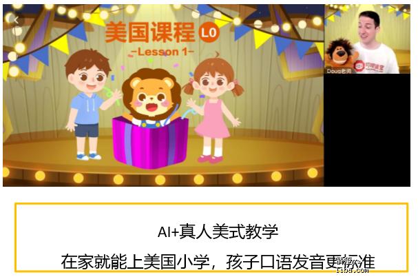 Ai趣味课堂互动学习游戏.png