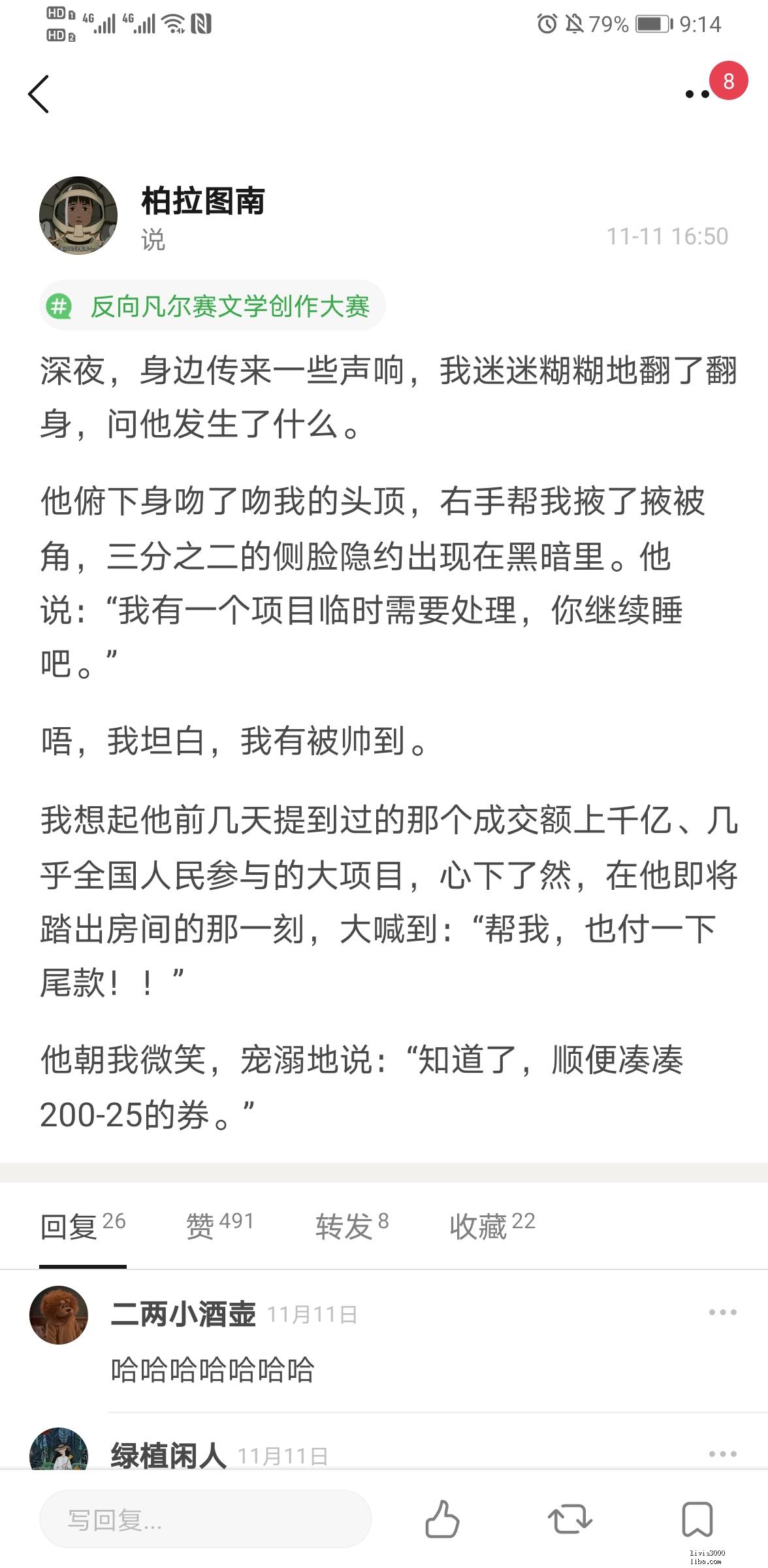 Screenshot_20201119_091406_com.douban.frodo.jpg