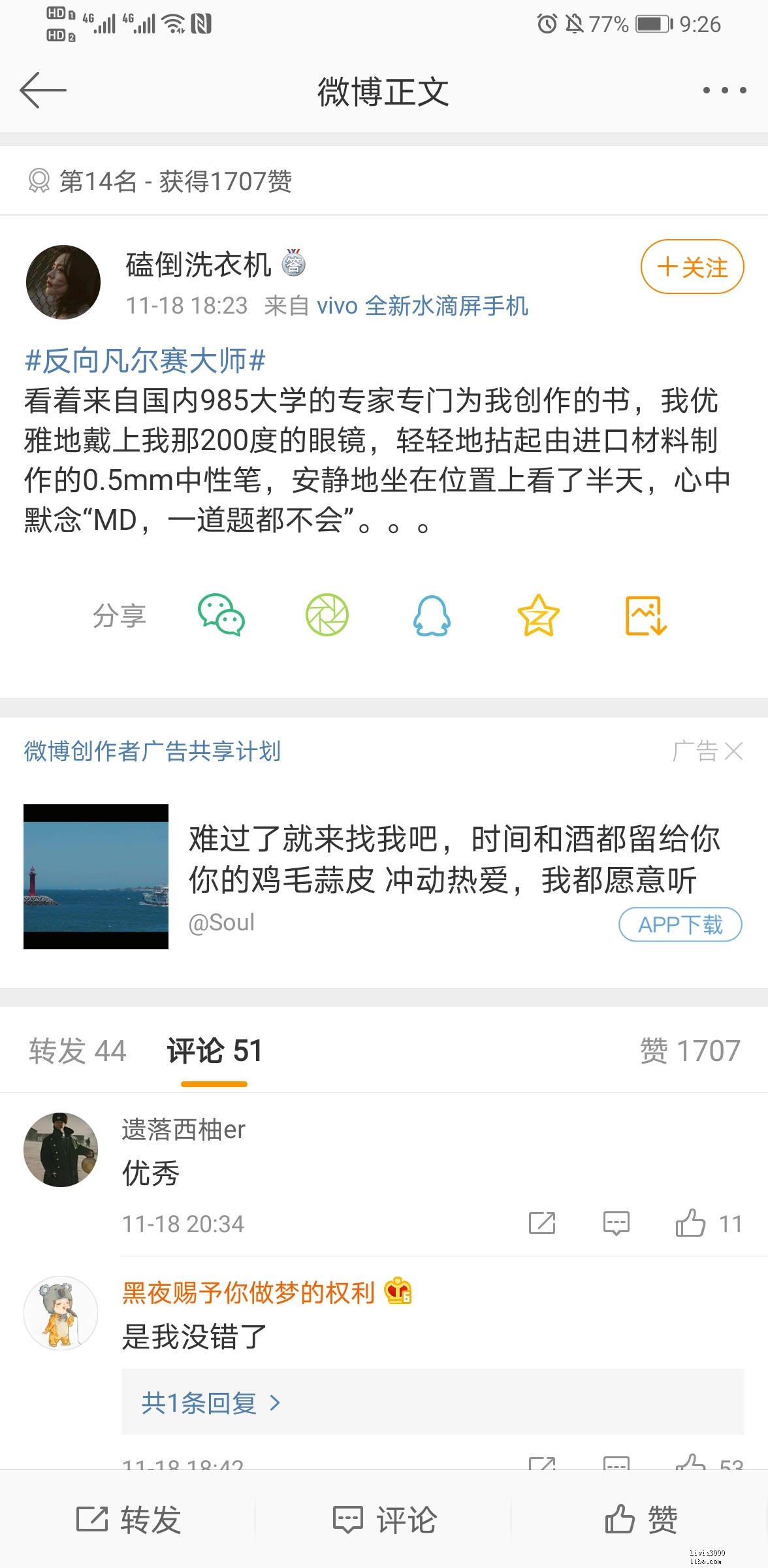 Screenshot_20201119_092616_com.sina.weibo.jpg