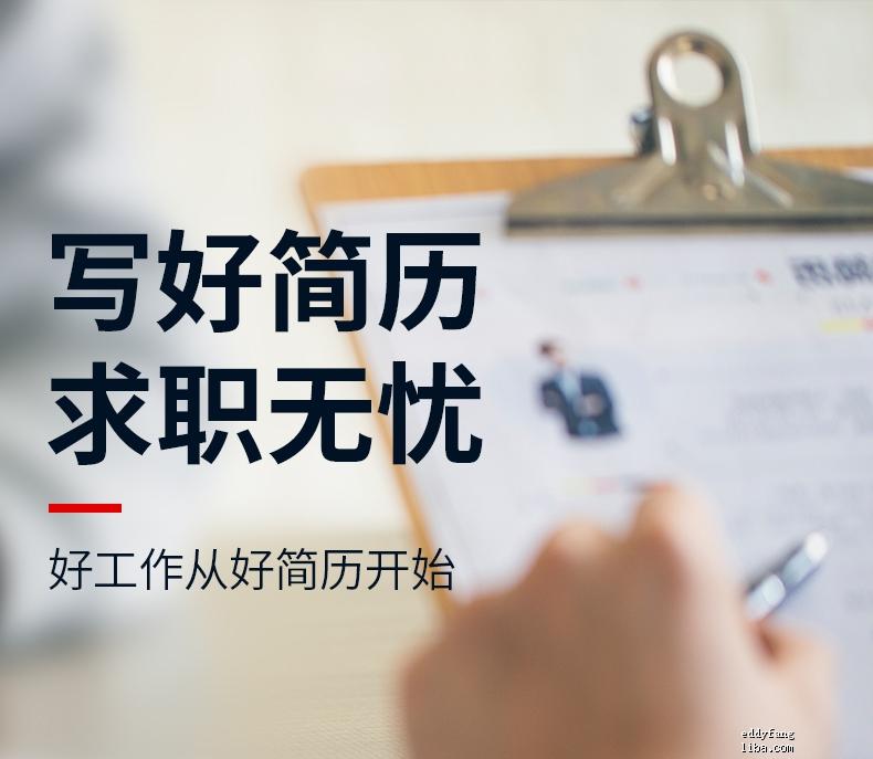 简历优化详情页_01.jpg