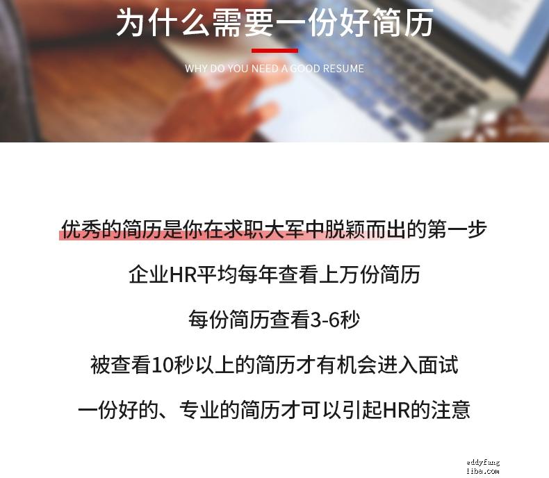 简历优化详情页_04.jpg